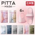 PITTA MASK ピッタ マスク 日本製 レギュラーサイズ・スモールサイズ 3枚入×2セット ウレタン 送料無料 (PITTA-2)