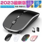 マウス ワイヤレスマウス 無線 超静音 バッテリー内蔵 充電式  超薄型 省エネルギー  高精度 Mac/Windows/surface/Microsoft Proに対応 (Q23)