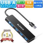 USBハブ 3.0 4ポート 薄型/軽量設計 USB拡張 コンパクト USB3.0拡張 4in1 高速 Macbook / Windows / コンピューター対応 テレワーク 在宅勤務用