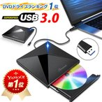 DVDドライブ CDドライブ 外付け USB 3.0 DVD プレイヤー ポータブルドライブ CD/DVD読取/書込DVD±RW CD-RW Window/Mac OS/XP/Vista対応 高速 (u3)