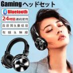 ワイヤレスヘッドホン ヘッドホン bluetooth ヘッドフォン 無線 有線対応 高音質重低音 マイク付き ゲーミングヘッドセット PC USB (Y17)