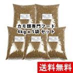 Yahoo!eバード【送料無料】お得用 カモの餌 アヒルのエサ 水鳥のえさ 20Kg (4kg x 5袋)