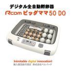 ビッグママ50 全自動孵卵器(ふ卵器・孵卵機)