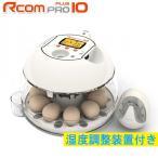 RcomプロPlus10 小型全自動孵卵器(自動湿度調整機能付)
