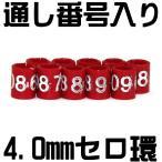 【送料無料】セロ環(割り環)通し番号入り足環(4.0mm) 赤10個【メール便対応代引き不可】