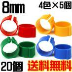 【送料無料】識別環・鳩サイズ割り環(8mm) 4色20個入り【メール便対応代引き不可】