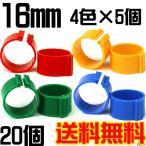 【送料無料】識別環・ニワトリ・大型キジ類用割り環16mm 4色20個入り【メール便対応代引き不可】