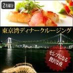 あすつく 祝い 贈り物 カタログギフト 東京湾クルージングディナー