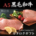 A5 黒毛和牛 カタログギフト BAコース 送料無料 即日発送 肉贈