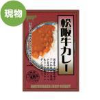 ビンゴ 景品 二次会 松阪牛カレー 〔現物〕