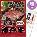 ビンゴ 景品 二次会 特撰 神戸牛 雅コース 目録 (A4パネル付き) 肉贈