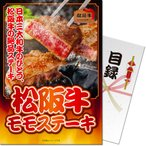 ビンゴ 景品 二次会 松阪牛モモステーキ (A4パネル付き)