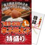 ビンゴ 景品 二次会 博多名物!辛子明太子特盛り1kg (A4パネル付)  送料無料