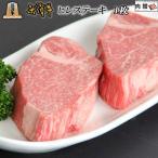 お歳暮 米沢牛 ギフト A4 A5  ヒレステーキ 150g×1枚  送料無料  黒毛和牛 国産和牛 プレゼント ギフト 祝い 牛肉  肉 産地直送