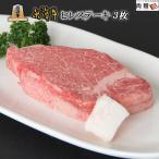 お歳暮 米沢牛 ギフト A4 A5  ヒレステーキ 150g×3枚  送料無料  黒毛和牛 国産和牛 プレゼント ギフト 祝い 牛肉  肉 産地直送