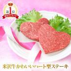 バレンタイン 米沢牛 ギフト A5 A4  かわいいハート型 赤身特撰モモステーキ 110g×2枚 黒毛和牛 牛肉 赤身 肉 牛 ステーキ 肉 結婚祝い 出産祝い 内祝い