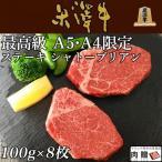 お歳暮 米沢牛 ギフト A5 A4 超希少部位 シャトーブリアン ステーキ 100g×8枚 黒毛和牛 国産 和牛 牛肉  ヒレ 肉 ヒレステーキ ステーキ 肉 赤身 肉 牛肉