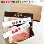 3つ選べる松阪牛・神戸牛・米沢牛カタログギフト LB1コース すき焼き 焼肉 ステーキ しゃぶしゃぶ 松坂牛 神戸ビーフ 米沢牛 ギフト券 結婚祝い