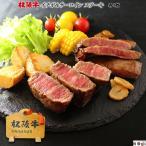 \クーポンあり◎/お中元 松阪牛 ステーキ 食べ比べセット 送料無料 サーロイン&ランプステーキ 松坂牛 和牛 プレゼント 結婚祝い 内祝い