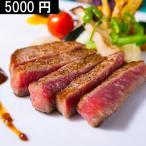 A5 黒毛和牛 希少部位 ステーキ 食べ比べ ギフト セット イチボ ランプ 5000円 [送料無料] | 国産 和牛 高級 肉 出産内祝い 食品