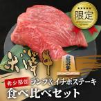 お歳暮 米沢牛 ギフト A4 A5 「イチボ&ランプ」ステーキ食べ比べセット 送料無料 希少部位