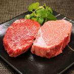 お歳暮 米沢牛 ギフト A4 A5  イチボ ステーキ食べ比べセット黒毛和牛 国産 和牛 ステーキ ヒレ肉 ヒレステーキ 牛肉  肉 赤身 肉