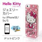 ショッピングキティ iPhoneSE 5S 5 ハロ ーキティ ドットリボン ジュエリー ハードケース i5S-KT5