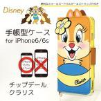 iPhone6s 6対応 ディズニー チップデールクラリス ダイカット手帳型ケース i6S-DN07