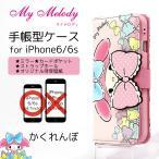 iPhone6S 6対応 サンリオ マイメロディ かくれんぼシリーズ・マイメロ ダイカット手帳型ケース i6S-MM09