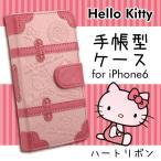 ショッピングキティ iPhone6s 6対応 ハローキティ ハートリボン トランクカバー 手帳型ケース