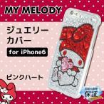 iPhone6s 6対応 マイメロディ ピンクハート ジュエリーデコケース