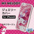 iPhone6s 6対応 マイメロディ カモフラージュ ジュエリーデコケース