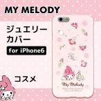 iPhone6s 6対応 マイメロディ コスメ ジュエリーデコケース