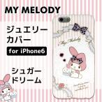 iPhone6s 6対応 マイメロディ シュガードリーム ジュエリーデコケース