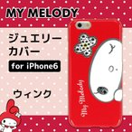 iPhone6s 6対応 マイメロディ ウィンク ジュエリーデコケース