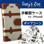ショッピングスージーズー iPhone6s 6対応 スージー・ズー ポップコーン 手帳型トランクカバー iP6-SZ02