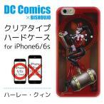 [あすつく]DC Comics×BISHOUJO iPhone6S 6ケース 半透明タイプ ハードケース・ハーレー・クィン【DCH-01D】美少女 スマホケース iPhone6 山下しゅんや 描き下ろ
