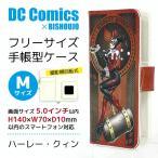 [あすつく]DC Comics×BISHOUJO 多機種スマホ対応手帳型ケースMサイズ・ハーレー・クィン【DCH-02D】全機種対応 iPhone7 美少女 山下しゅんや描き下ろし ほぼ全