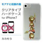 [あすつく]ディズニー モアナと伝説の海 iPhone7 ケース クリアタイプハードケース・カカモラ【DN-417C】iphone7 ディズニー ケース モアナ Disney_y ハードケー