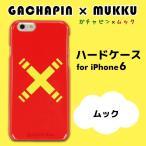 iPhone6s 6対応 ガチャピンムック ムック ハードケース