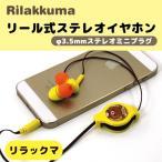 各種スマートフォン・ゲーム機等対応 リラックマ リラックマ リール式ステレオイヤホン GRC-117A