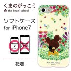 [あすつく]くまのがっこう iPhone7ケース ソフトケース・花畑【KG-128A】くまのがっこう iPhone7ケース カバー ジャッキー 花柄 ハナ アイフォン7 ソフト