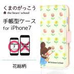 [あすつく]くまのがっこう iPhone7ケース 手帳型ケース・花総柄【KG-129B】くまのがっこう 手帳型ケース iphone7 フリップカバー カードポケット ジャッキー 花