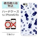 iPhone6s 6対応 磯部磯兵衛物語 てぬぐい ハードケース MII-01D