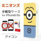 [あすつく]ミニオンズ iPhone6S 6ケース 手帳型ケース フリップカバー・アイコン【MINI-05A】ミニオン iPhone6ケース 手帳型カバー フリップ キャラクターグッズ