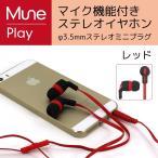 各種スマートフォン・ゲーム機等対応 MUNE レッド マイク機能付きステレオイヤホン PLAYシリーズ MUNE-04RD