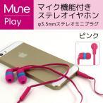 各種スマートフォン・ゲーム機等対応 MUNE ピンク マイク機能付きステレオイヤホン PLAYシリーズ MUNE-04PK