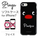 [あすつく]ピングーiPhone7ケース ソフトケース・フェイス【PG-49A】ピングー iPhone7ケース カバー スマホグッズ ぴんぐー PINGU ソフトケース