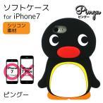 [あすつく]ピングー iPhone7ケース ダイカットシリコンソフトケース・ピングー【PG-50A】ピングー ダイカットケース シリコン 大きい インパクト 個性的 PINGU i