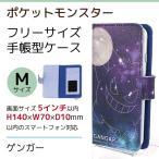 各種スマートフォン・iPhone対応 ポケットモンスター ゲンガー ユニバーサルフリップカバーMサイズ POKE-527B